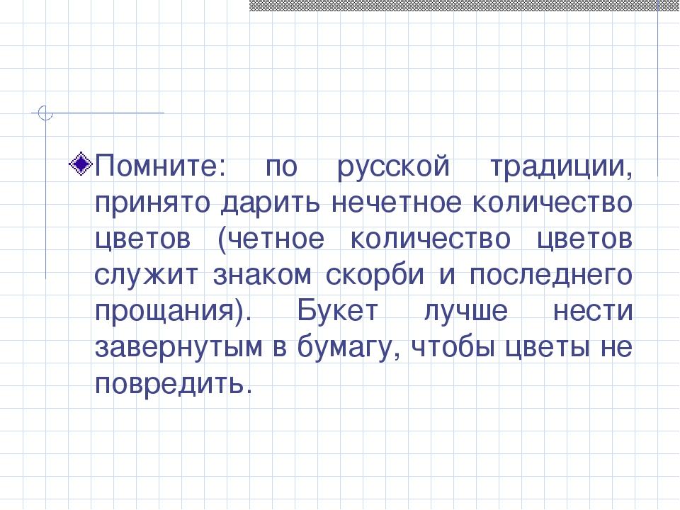 Помните: по русской традиции, принято дарить нечетное количество цветов (четн...
