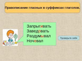 Какую букву о-е или ы-и нужно писать в суффиксах глаголов -ова-(-ева-) и -ыва