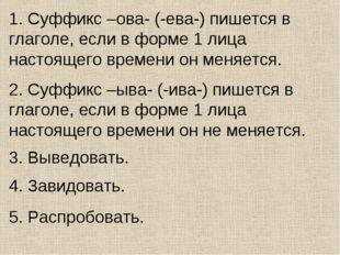 1. Суффикс –ова- (-ева-) пишется в глаголе, если в форме 1 лица настоящего вр