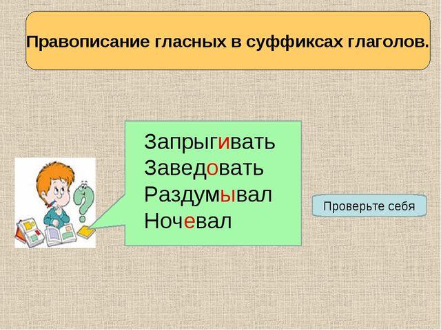 Какую букву о-е или ы-и нужно писать в суффиксах глаголов -ова-(-ева-) и -ыва...