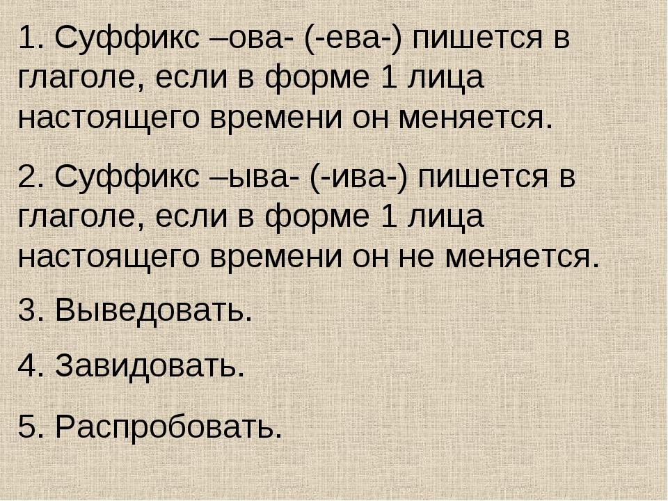 1. Суффикс –ова- (-ева-) пишется в глаголе, если в форме 1 лица настоящего вр...