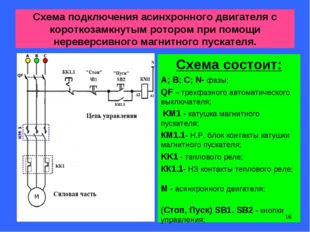 Схема подключения асинхронного двигателя с короткозамкнутым ротором при помощ