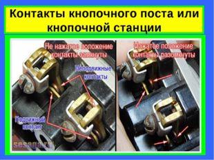 * Контакты кнопочного поста или кнопочной станции