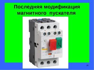 Последняя модификация магнитного пускателя *