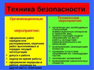 Техника безопасности Организационные мероприятия: оформление работ нарядом ил