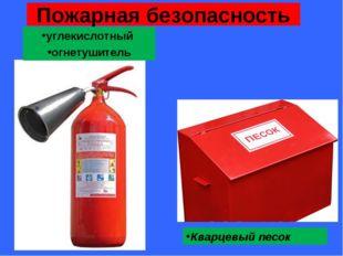 Пожарная безопасность углекислотный огнетушитель Кварцевый песок