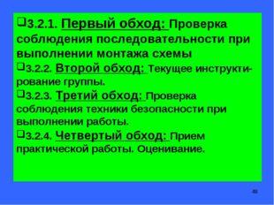 * 3.2.1. Первый обход: Проверка соблюдения последовательности при выполнении