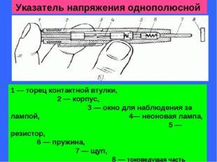 Указатель напряженияоднополюсной * 1 — торец контактной втулки, 2 — корпус,