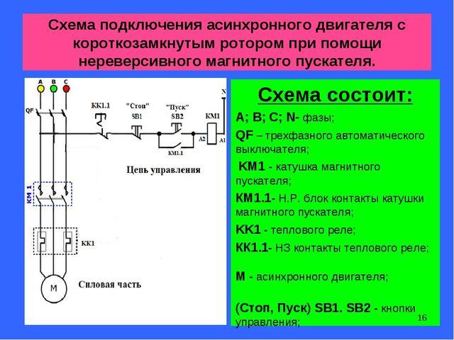 Схема подключения асинхронного двигателя с короткозамкнутым ротором при помощ...
