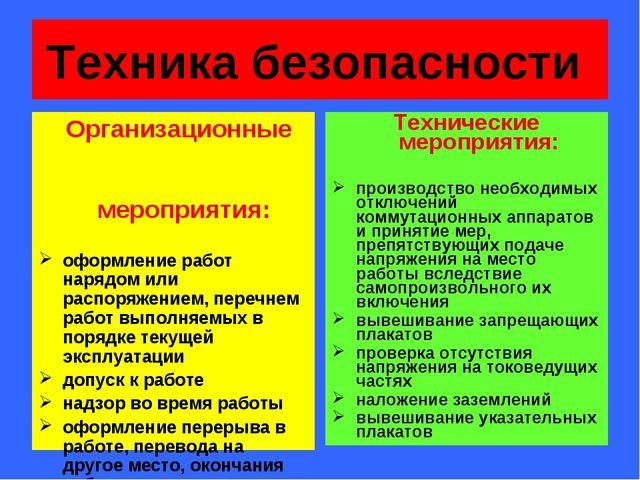 Техника безопасности Организационные мероприятия: оформление работ нарядом ил...