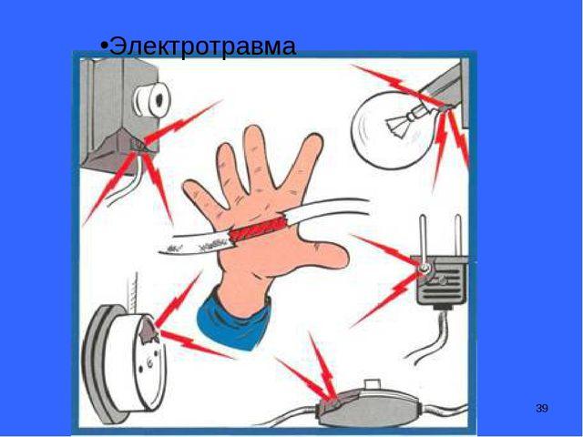 * Электротравма