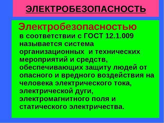 ЭЛЕКТРОБЕЗОПАСНОСТЬ Электробезопасностью в соответствии с ГОСТ 12.1.009 назыв...