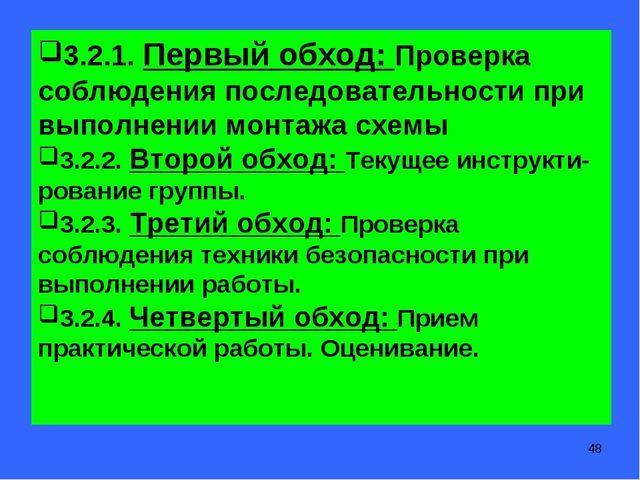 * 3.2.1. Первый обход: Проверка соблюдения последовательности при выполнении...