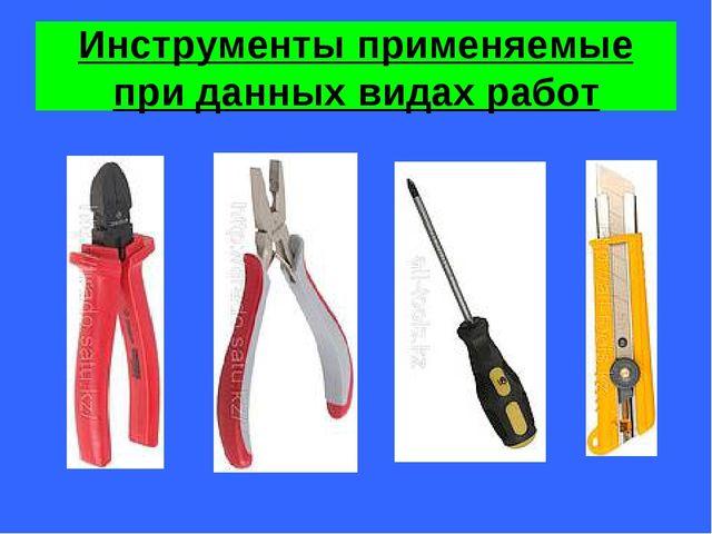 Инструменты применяемые при данных видах работ