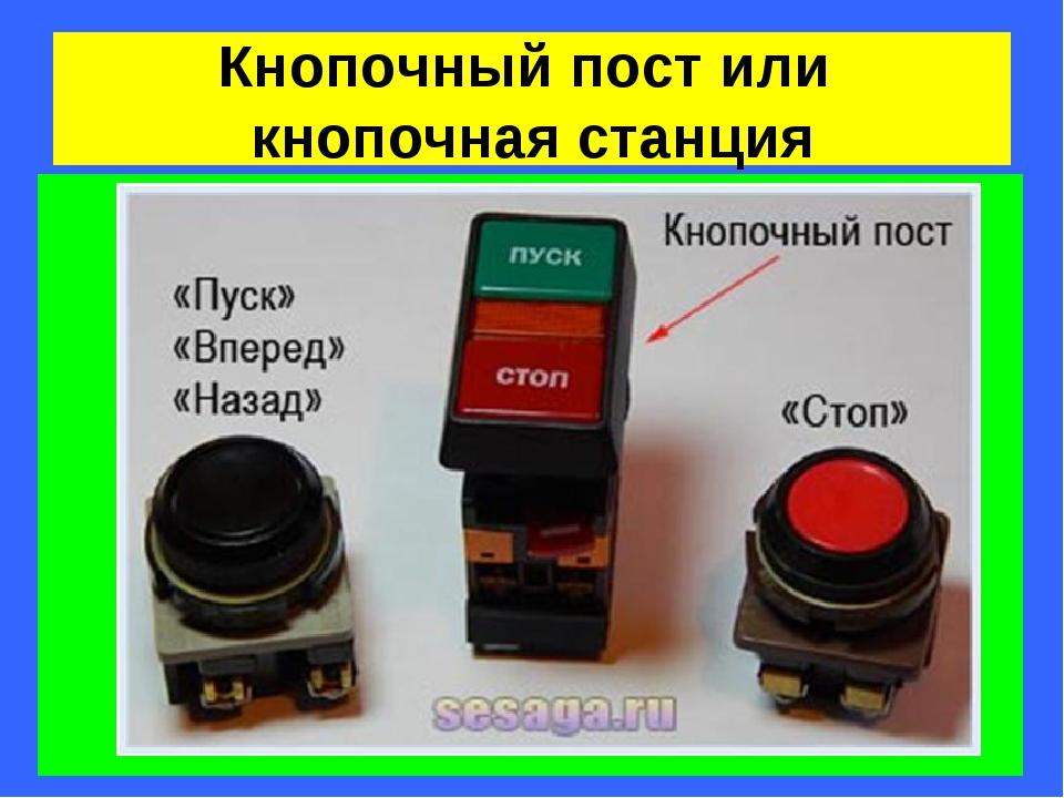 * Кнопочный пост или кнопочная станция