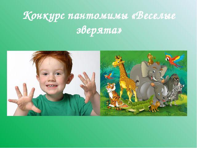 Конкурс пантомимы «Веселые зверята»