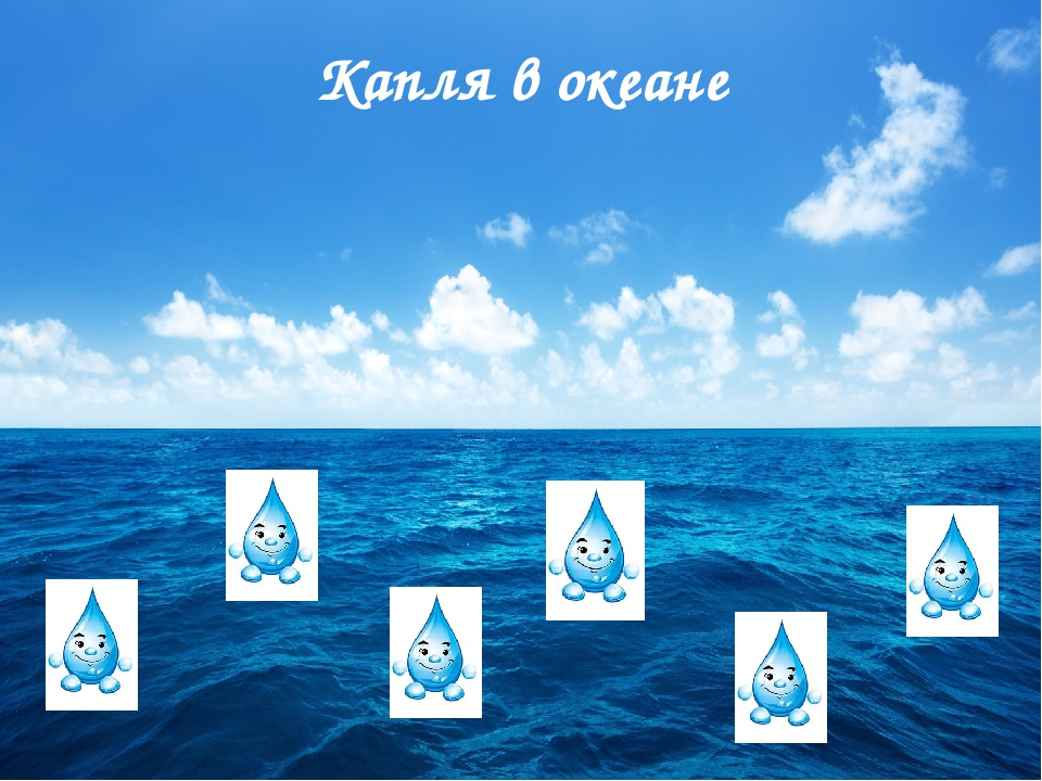 Капля в океане
