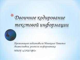 Презентацию подготовила Машкина Татьяна Анатольевна, учитель информатики МБОУ