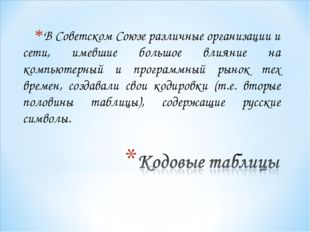 В Советском Союзе различные организации и сети, имевшие большое влияние на ко
