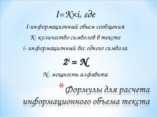 I=K×i, где I-информационный объем сообщения K- количество символов в тексте i
