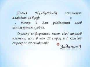 Племя Мумбу-Юмбу использует алфавит из букв: α β γ δ ε ζ η θ λ μ ξ σ φ ψ, точ