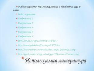 Учебник Угринович Н.Д. Информатика и ИКТбазовый курс 9 класс; Яндекс-картинка
