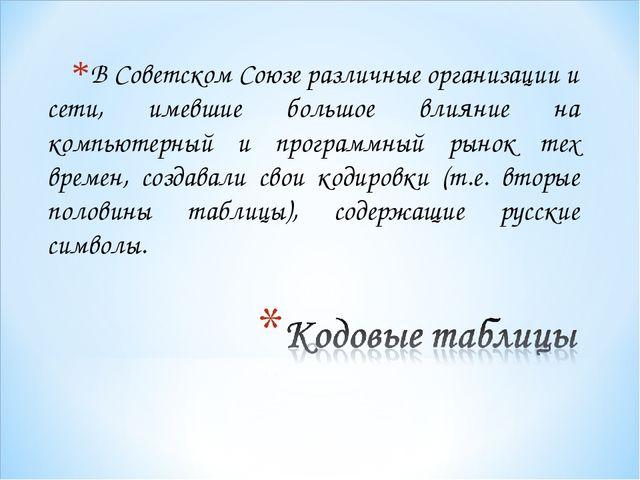 В Советском Союзе различные организации и сети, имевшие большое влияние на ко...