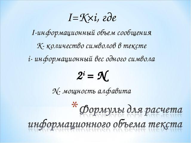 I=K×i, где I-информационный объем сообщения K- количество символов в тексте i...
