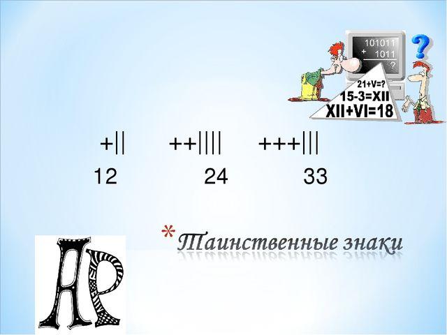 +   ++     +++    12 24 33