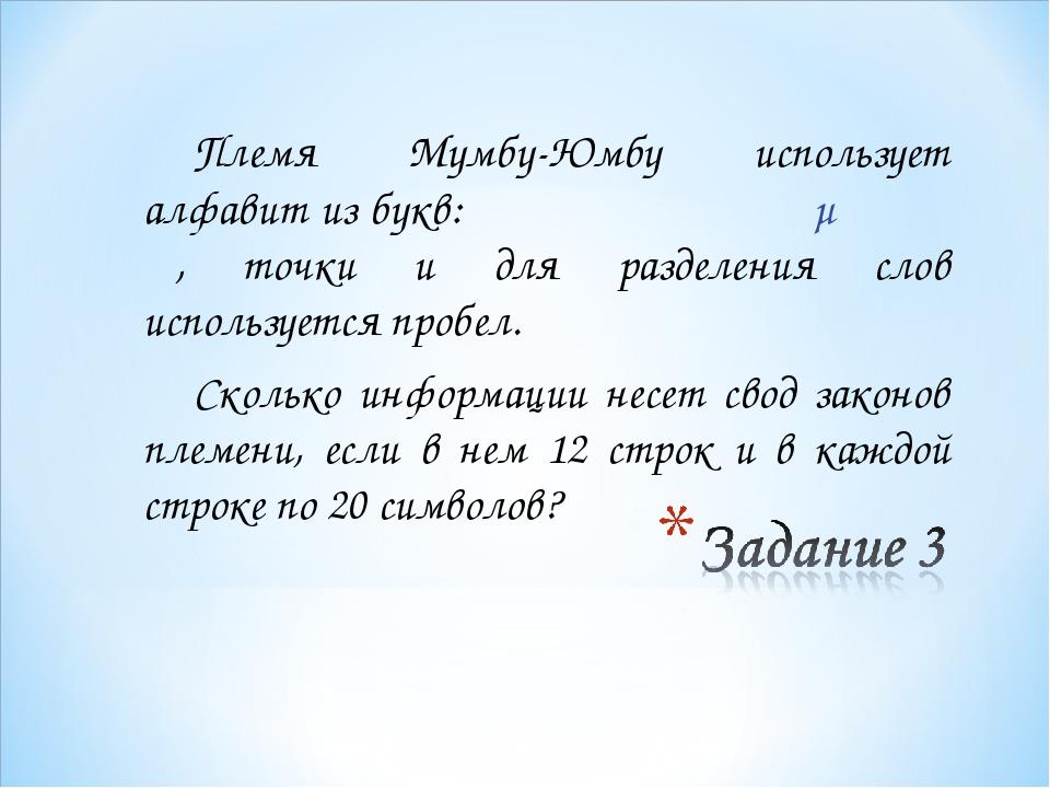 Племя Мумбу-Юмбу использует алфавит из букв: α β γ δ ε ζ η θ λ μ ξ σ φ ψ, точ...