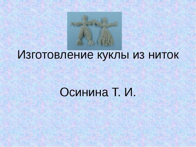 Изготовление куклы из ниток Осинина Т. И.