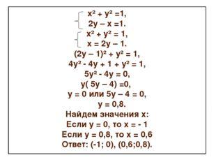 х² + у² =1, 2у – х =1. х² + у² = 1, х = 2у – 1. (2у – 1)² + у² = 1, 4у² - 4у
