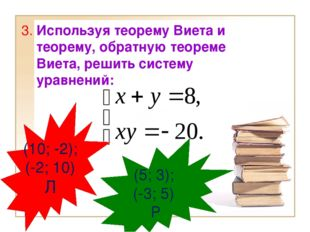 3. Используя теорему Виета и теорему, обратную теореме Виета, решить систему