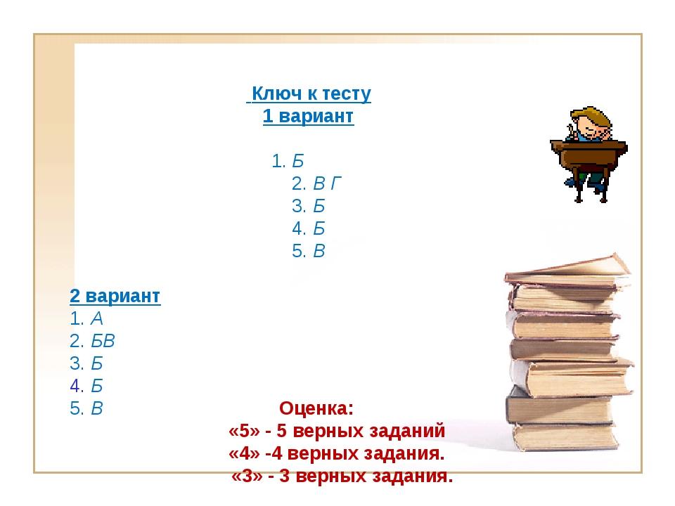 Ключ к тесту 1 вариант 1.Б  2.В Г 3.Б 4.Б 5.В 2 вариант 1.А...
