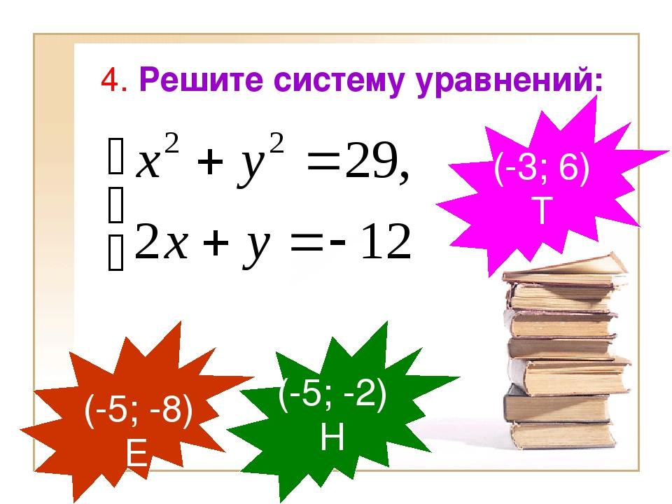 4. Решите систему уравнений: (-5; -2) Н (-3; 6) Т (-5; -8) Е