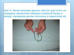 Шаг 9: Затем начинаю делать листок: для этого на середину проволоки набираю з
