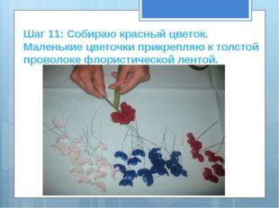 Шаг 11: Собираю красный цветок. Маленькие цветочки прикрепляю к толстой прово