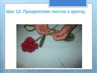 Шаг 12: Прикрепляю листок к цветку.
