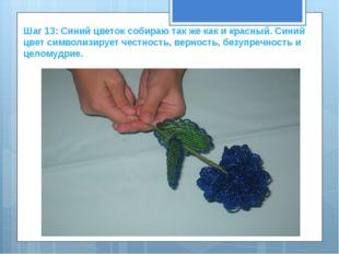 Шаг 13: Синий цветок собираю так же как и красный. Синий цвет символизирует ч