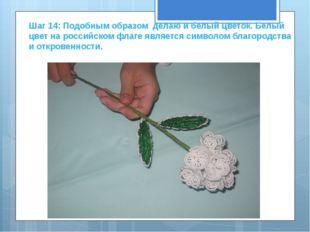 Шаг 14: Подобным образом делаю и белый цветок. Белый цвет на российском флаге
