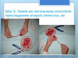 Шаг 3: Таким же петельным способом присоединяю второй лепесток, не отрезая пр