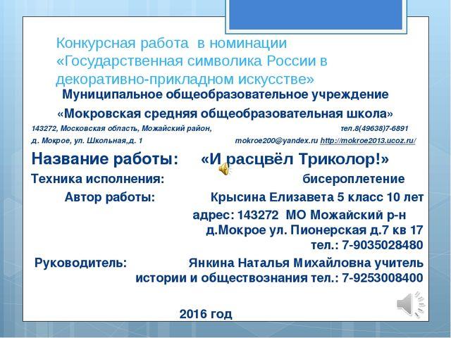 Конкурсная работа в номинации «Государственная символика России в декоративно...