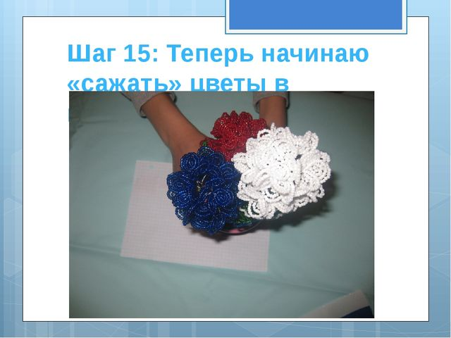 Шаг 15: Теперь начинаю «сажать» цветы в горшочек.