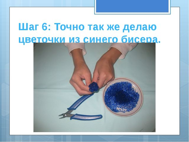 Шаг 6: Точно так же делаю цветочки из синего бисера.