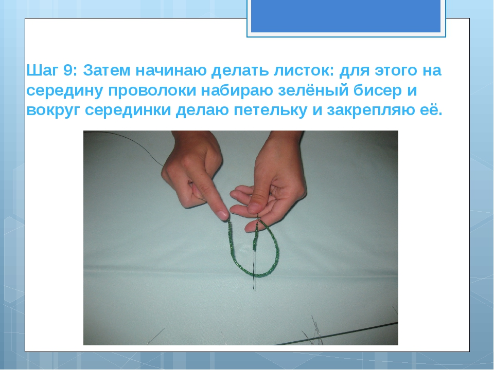 Шаг 9: Затем начинаю делать листок: для этого на середину проволоки набираю з...