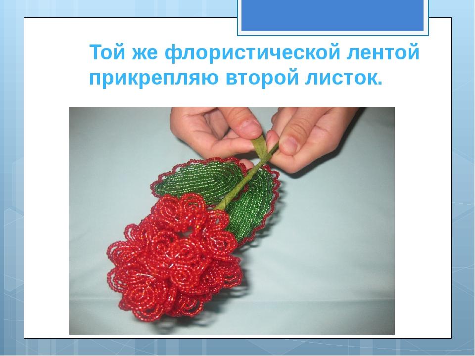 Той же флористической лентой прикрепляю второй листок.
