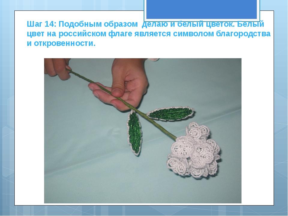 Шаг 14: Подобным образом делаю и белый цветок. Белый цвет на российском флаге...