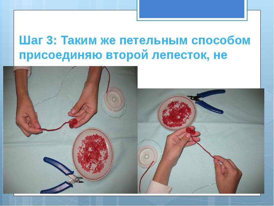 Шаг 3: Таким же петельным способом присоединяю второй лепесток, не отрезая пр...