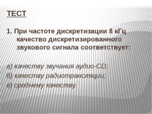 ТЕСТ 1. При частоте дискретизации 8 кГц качество дискретизированного звуковог