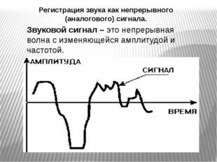 Регистрация звука как непрерывного (аналогового) сигнала. Звуковой сигнал – э